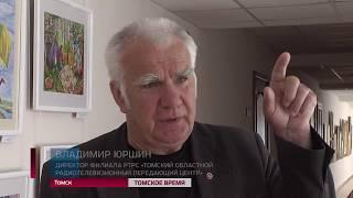 """В Томской области переходят к """"цифре"""""""