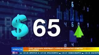 Сегодня на биржевых торгах в Москве курс доллара подорожал сразу на полтора рубля