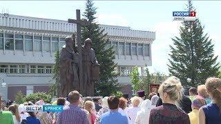 В Брянске открыт памятник просветителям Кириллу и Мефодию