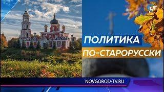 Количество кандидатов на должность главы Старорусского района сократилось больше чем вдвое