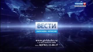 Вести Карачаево-Черкесия 25.07.2018