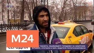 Таксиста, устроившего голодовку на Никитском бульваре госпитализировали - Москва 24