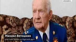 Глава Красноярска встретился с участником Курской битвы