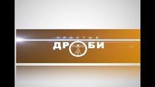 Простые дроби 03.04.2018 Герой программы - Ирина Волконен