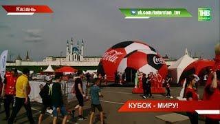 Тысячи людей на площади Тысячелетия в Казани увидели Кубок Мира - ТНВ