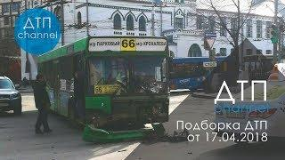Подборка ДТП за 17.04.2018 год