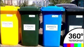 В Подмосковье разработают алгоритм раздельного сбора мусора