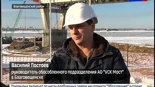 На строительстве моста через Амур завершилась первая надвижка пролетного строения