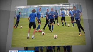 Калининградская «Балтика» начал готовиться к будущему сезону