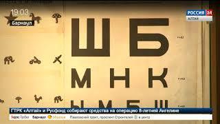 В Алтайском крае эксимер-лазерную коррекцию зрения будут проводить бесплатно