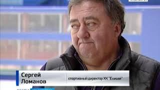 """На ледовом стадионе """"Енисей"""" прошла первая тренировка"""