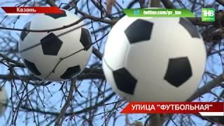 На улице Малая Красная Казани появился декор, который создаёт атмосферу предстоящего Мундиаля - ТНВ