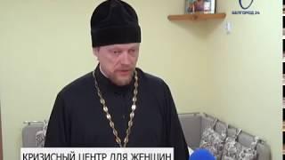 Кризисный центр матери и ребёнка готов к открытию в Белгороде