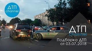 Подборка ДТП за 03.07.2018 год