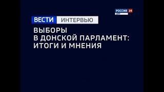 «ВЕСТИ. Интервью - Выборы в донской парламент: итоги и мнения » эфир от 11.10.18