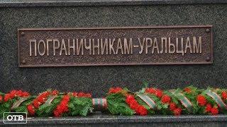 В Екатеринбурге торжественно открыли памятник пограничникам