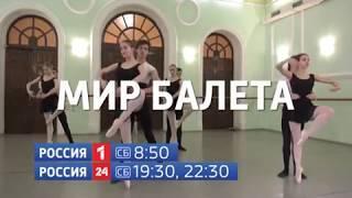 """Анонс фильма Сергея Герасимова """"Мир балета"""""""