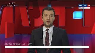 Вести. Дежурная часть от 09.11.2018