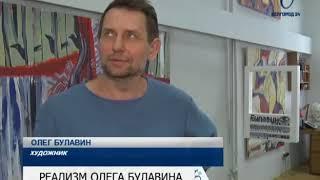 Выставка «Булавин» открылась в Музее-мастерской Станислава Косенкова