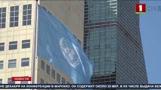 Совбез ООН сегодня соберется на экстренное заседание
