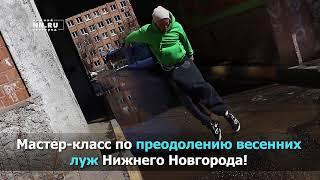 Мастер-класс по преодолению весенних луж Нижнего Новгорода!