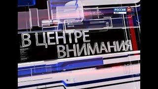"""""""В центре внимания"""". Эфир от 24.09.18"""
