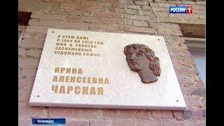 В Ростове открыли мемориальную доску художнику Ирине Чарской