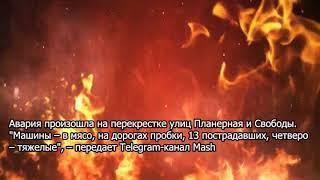 Машины всмятку: в Москве произошло крупное ДТП