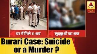 Delhi: 11 Members of a Family Found Dead in Burari; May Not Be Suicide Case | ABP News