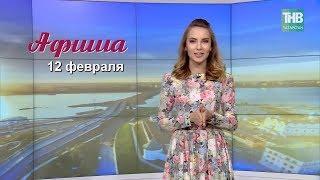 12 февраля - афиша событий в Казани. Здравствуйте 120218 Афиша