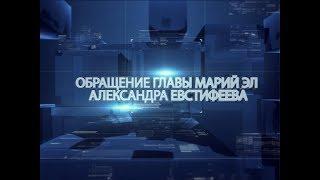 Евстифеев призвал жителей Марий Эл принять участие в голосовании