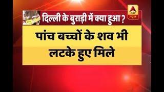 What Happened in Delhi's Burari? | ABP News