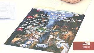 10 марта в Мордовии наступит Ночь искусств