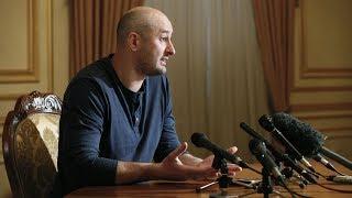 Жизнь после Бабченко. Почему победа спецслужб стала поражением для журналистики