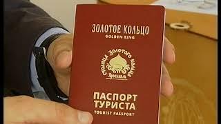 Паспорт туриста