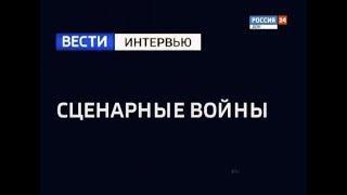 «Вести. Интервью — Сценарные войны » эфир от 19.10.18