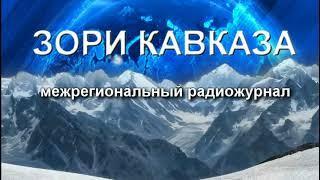 """Радиопрограмма """"Зори Кавказа"""" 09.06.18"""