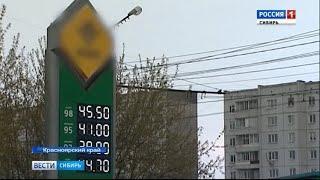 В регионах Сибири отметили резкий скачок цен на бензин