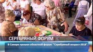 """В Самаре прошел областной форум """"Серебряный возраст - 2018"""""""