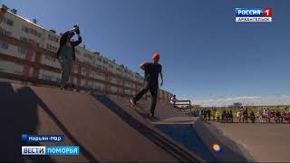 В Нарьян-Маре прошли соревнования на скейтах
