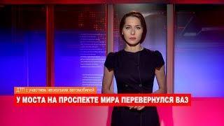 Ноябрьск. Происшествия от 09.10.2018 с Наталией Кузнецовой