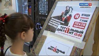 Тысячи новосибирцев написали «Тотальный диктант»