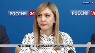 Пресс-центр. Первый матч на новом стадионе «Волгоград Арена». 20.04.18