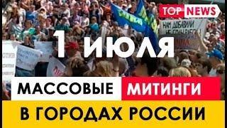 Митинг 1 Июля Россия! ОМСК, ЧЕЛЯБИНСК, КРАСНОДАР, БРЯНСК,  ХАБАРОВСК, АСТРАХАНЬ