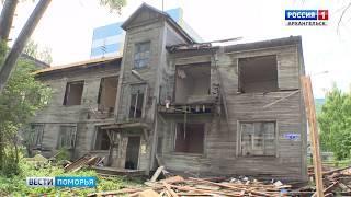 В Архангельске сносят аварийные дома