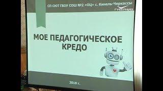 В Самаре стартовал финал конкурса педагогического мастерства работников допобразования