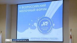 Всероссийский молочный форум прошёл в Вологде