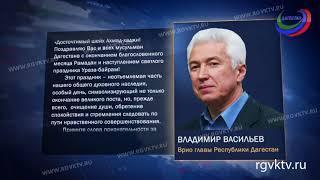 Владимир Васильев поздравил мусульман Дагестана с праздником Ураза-Байрам