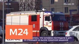 Три человека пострадали в ДТП со спешащей на вызов пожарной машиной - Москва 24