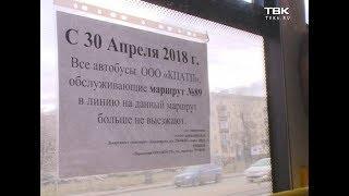 Красноярцы обеспокоены отменой популярных автобусных маршрутов